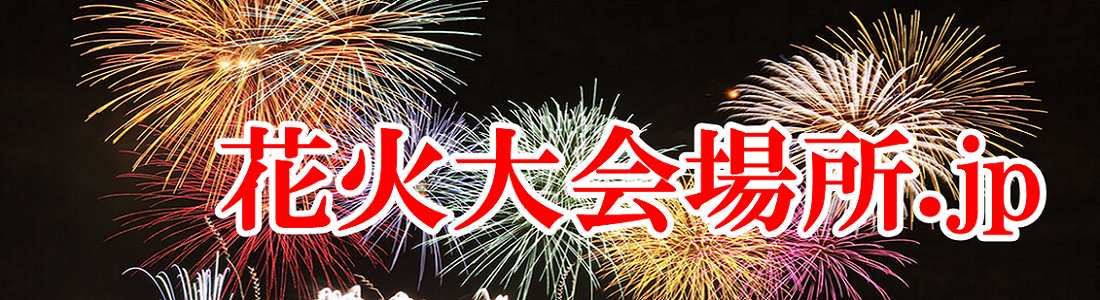花火大会【栃木県】2019日程一覧(見やすい) | 花火大会場所取り2019