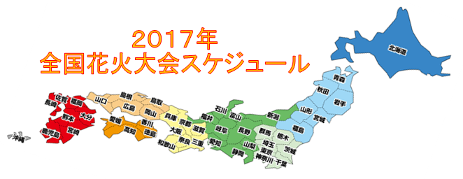 hanabitaikai-zenkoku2017