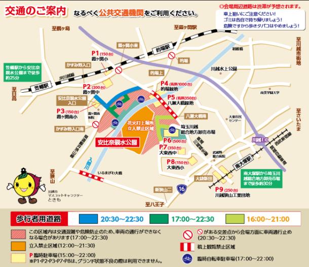 kawagoe2016