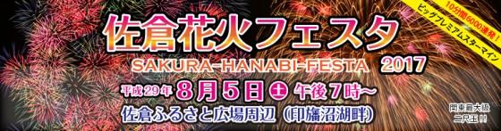 sakura-hanabitaikai2017