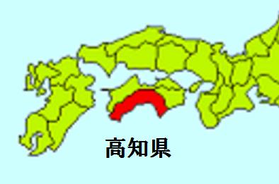 kouchi-ken