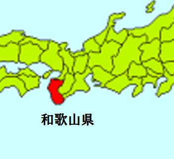 wakayamaken