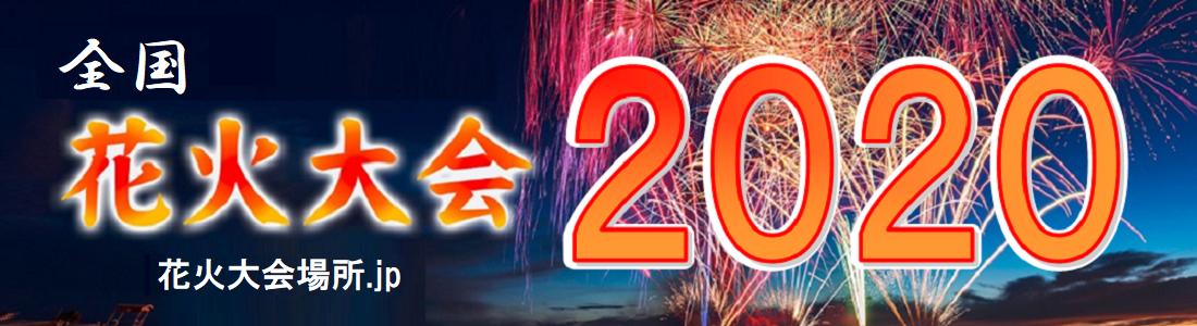 しゃんしゃん祭り花火大会2019場所取り穴場←(注意点) | 花火大会2020